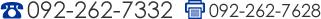 tel:092-262-7332 fax:092-262-7628