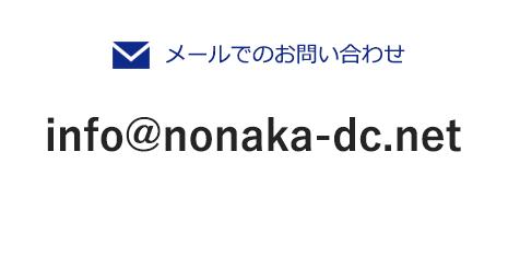 メールでのお問い合わせ info@nonaka-dc.net